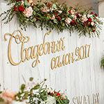 Выставка «Свадебный салон-2017» прошла в Минске