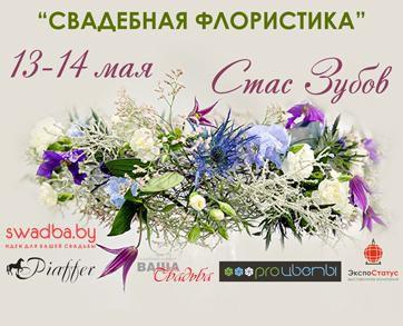 Семинар по свадебной флористике от Стаса Зубова