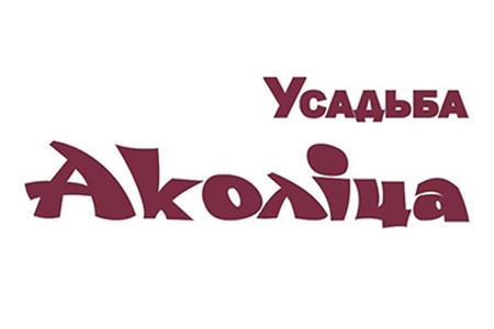 АКОЛIЦА- УСАДЬБА