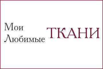 """Магазин  """"Мои Любимые Ткани"""""""