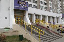 Отдел ЗАГС администрации  Ленинcкого рaйонa