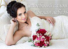 """Свадебный салон """"Белая лебедь"""""""