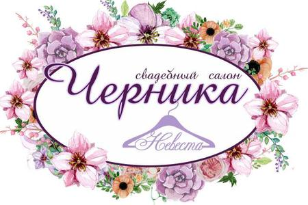 "Свадебный салон Chernika / ""Черника"""
