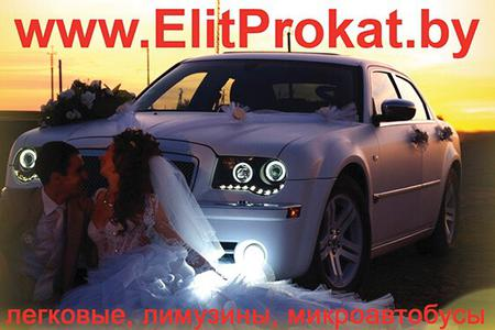 "Прокат Vip-авто, лимузинов и микроавтобусов! Vip-Кортежи! ElitProkat.by / ""ЭлитПрокат"""
