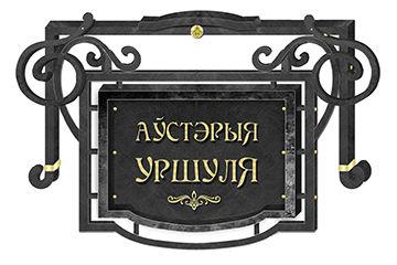 """Аустэрыя Уршуля / """"Аустерия Уршуля"""""""