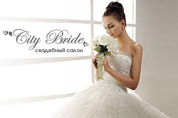 CITY BRIDE - ����� ��������� � �������� �������