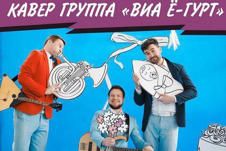 Кавер группа ВИА «Ё-гурт» на свадьбу, праздничные мероприятия.