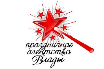 event-агентство праздничное агентство Влады