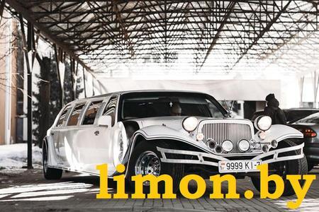 Прокат автомобилей  «ЛИМУЗИН - МИНСК»