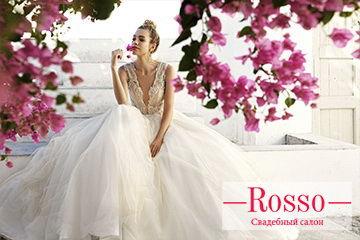 "Свадебный салон Rosso / ""Рocco"""