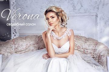 """Салон вечерних платьев Verona / """"Верона"""""""
