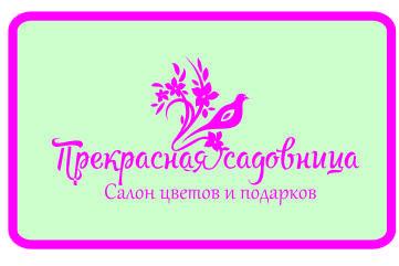 """Салон цветов и подарков """"Прекрасная садовница"""""""
