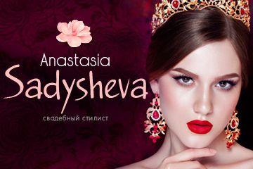 Свадебный стилист Анастасия Садышева