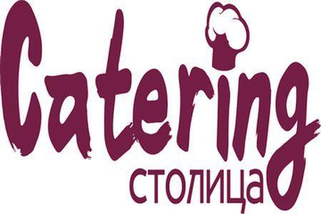 Ресторан выездного обслуживания «Catering Столица»