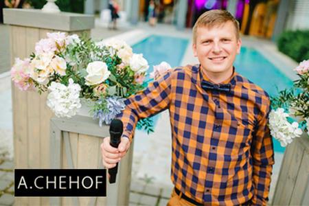 Ведущий Алексей Чехоф