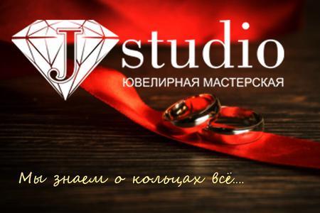 """Ювелирная мастерская """"Jstudio (Джей студио)"""""""