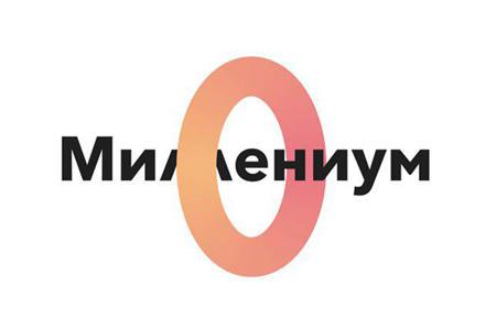 «Миллениум»