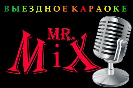 Выездное караоке Mr. Mix