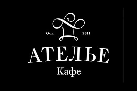 Кафе «Ателье»