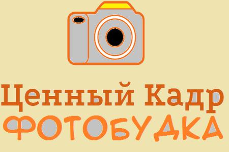 Фотобудка «Ценный Кадр»