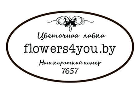 Цветочная лавка  «Flowers4you.by»