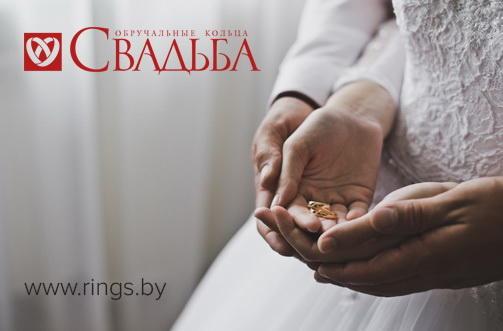 """Салон обручальных колец """"Свадьба"""""""