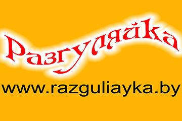 Ведущий, тамада Razguliayka.by / РазГУЛЯЙка