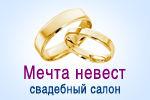"""Мечта невест"""