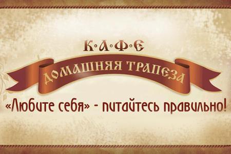 "КАФЕ ""ДОМАШНЯЯ ТРАПЕЗА"""