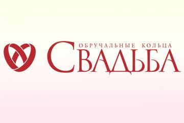 СВАДЬБА - САЛОН ОБРУЧАЛЬНЫХ КОЛЕЦ