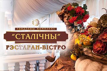 """Ресторан-бистро и бар Торгового комплекса """"Столичный"""""""
