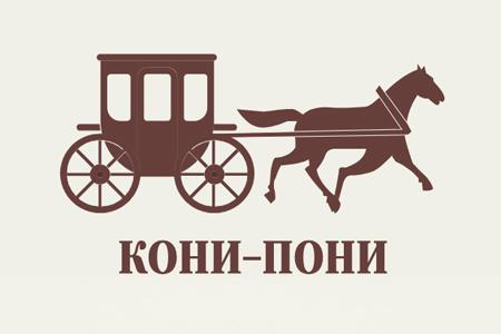 АГРОЭКОУСАДЬБА  «КОНИ-ПОНИ»