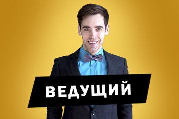 Ведущий Евгений Новик
