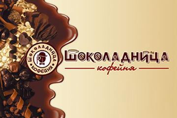 Сеть кофеен «Шоколадница»