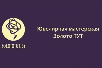 """Ювелирная мастерская  """"Золото ТУТ"""""""