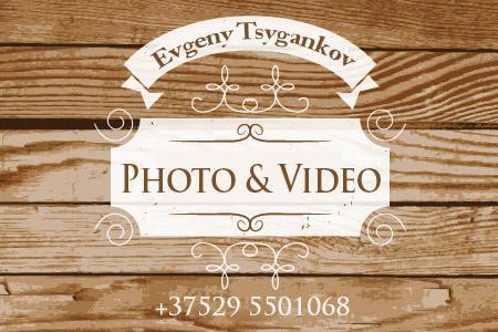 Профессиональный фотограф  Цыганков Евгений