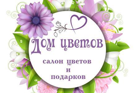 Цветы ДОМ ЦВЕТОВ – ЦВЕТОЧНЫЙ РАЙ В ЦЕНТРЕ МИНСКА!