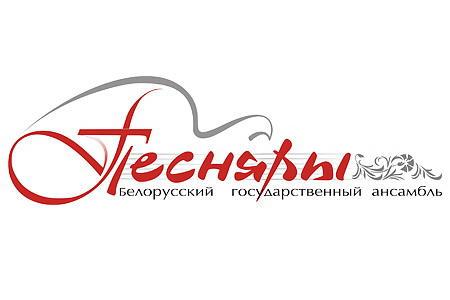 Белорусский государственный ансамбль  «ПЕСНЯРЫ»