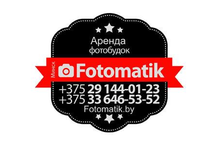 """Фотобудка.   Моментальная печать фотографий  """"Fotomatik"""""""