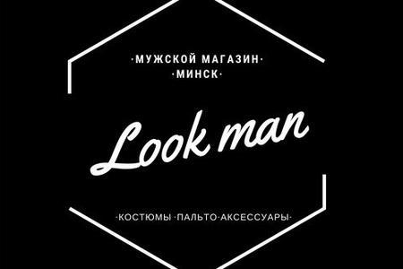 Мужские костюмы Lookman